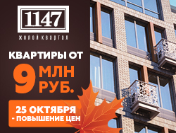 ЖК «1147». Квартиры бизнес-класса Квартиры у м. Алексеевская